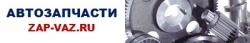 http://zap-vaz.ru/logotype/IMG_SIZE.php?token=8cabab316e6ebe73b341d45dc3131545&ID_PNG=2000108&kartinka_png=http%3A%2F%2Fzap-vaz.ru%2FKartinkaObzor%2Fzap-vaz.ru%2F2000778.png&size_png=250
