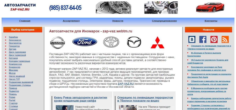 Реклама сайта для заказчика реклама создания сайта